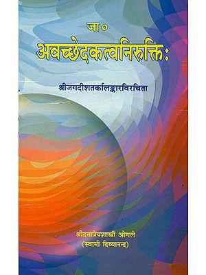अवच्छेदकत्वनिरुक्ति: Avacchedakatva Niruktih