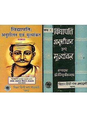 विद्यापति अनुशीलन एवं मूल्यांकन: Vidyapati  - An Old and Rare Book (Set of 2 Volumes)