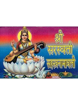 श्री सरस्वती सहस्त्रनामावली: Shri Saraswati Sahasranama