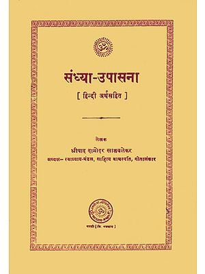 संध्या उपासना (संस्कृत एवं हिन्दी अनुवाद) - How to Perform Sandhya Upasana (An Old and Rare Book)