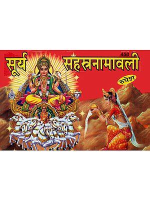 सूर्य सहस्त्रनामावली: Surya Sahasranama
