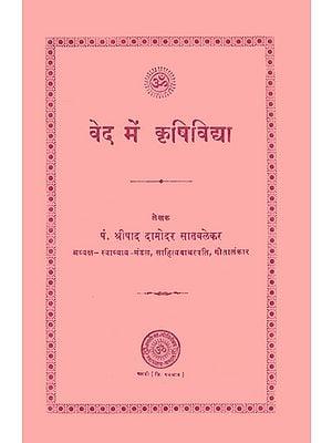 वेद में कृषि विद्या: Agriculture in The Vedas