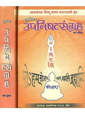 सुबोध उपनिषत्संग्रह: Upanishads in Marathi (According to Shankar Bhashya) (Set of 2 Volumes)
