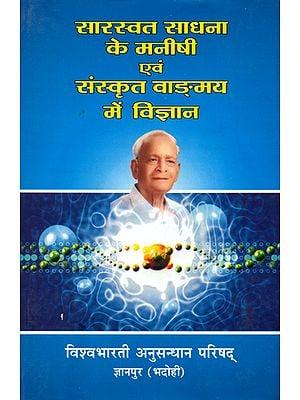 सारस्वत साधना के मनीषी एवं संस्कृत वांग्मय में विज्ञान: Commemoration Volume for Kapil Dev Dwivedi