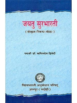 जयतु सुरभारती: A Collection of Sanskrit Essays
