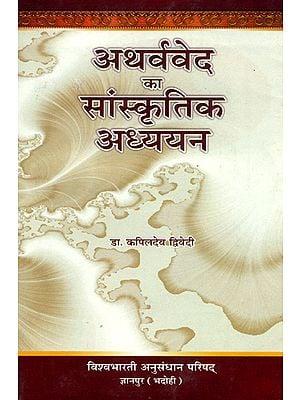 अथर्ववेद का सांस्कृतिक अध्ययन: Cultural Study of Atharvaved