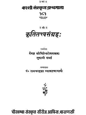 कृतितत्त्व संग्रह: Kriti Tattva Samgraha (An Old and Rare Book)