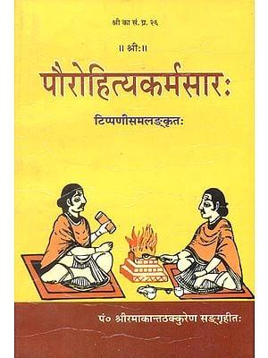पौरोहित्यकर्मसार: Paurohitya Karma Sara, Purohit