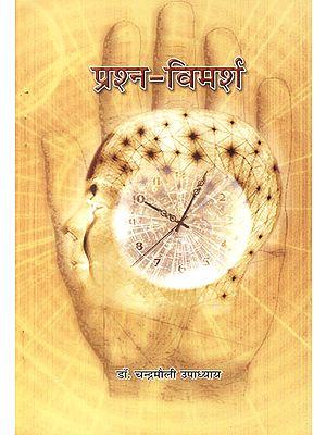 प्रश्न विमर्श (संस्कृत एवं हिन्दी अनुवाद) - Prashna Vimarsha