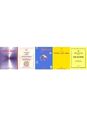 अथर्ववेद: Atharva Veda in Marathi - An Old and Rare Book (Set of 5 Volumes)