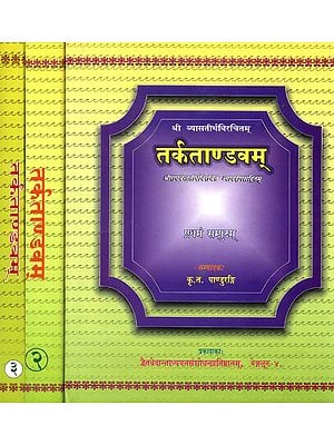 तर्कताण्डवम्: Tarka Tandavam (Set of 3 Volumes)