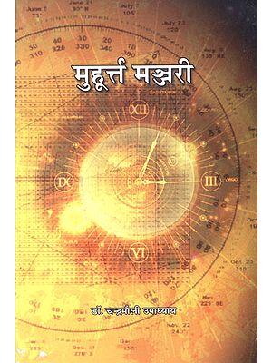 मुहूर्त्त मज्जरी (संस्कृत एवं हिन्दी अनुवाद) - Muhurt Manjari
