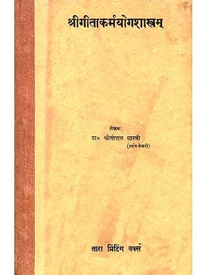 श्रीगीताकर्मयोगशास्त्रम्: Shri Gita Karma Yoga Shastram (An Old and Rare Book)