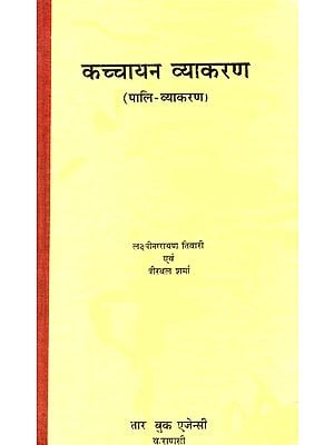 कच्चायन व्याकरण: Kaccayana Vyakarana - An Old and Rare Book (Grammer of Pali)
