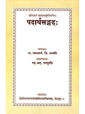 पदार्थ संग्रह: Padartha Sangraha