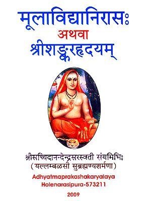 मूलाविद्यानिरास अथवा श्रीशंकरह्रद्यम् - Mula Avidya Niras