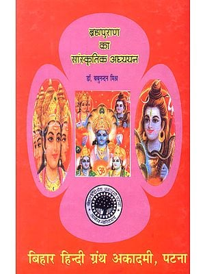ब्रह्मपुराण का सांस्कृतिक अध्ययन - Cultural Studies of Brahma Purana