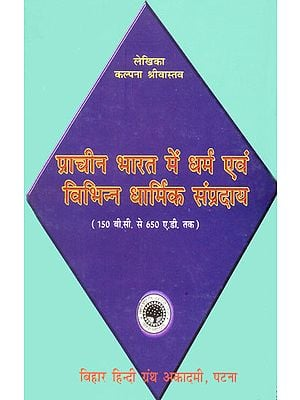 प्राचीन भारत में धर्म एवं विभिन्न धार्मिक संप्रदाय - Dharma and its Various Sects in Ancient India