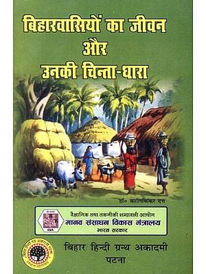 बिहारवासियों का जीवन और उनकी चिन्ता धारा - Life and Thought of Bihari's