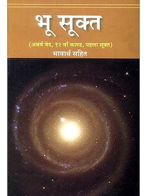 भू सूक्त (अथर्ववेद, १२ वाँ काण्ड, पहला सूक्त): Bhu Sukta of The Atharvaveda