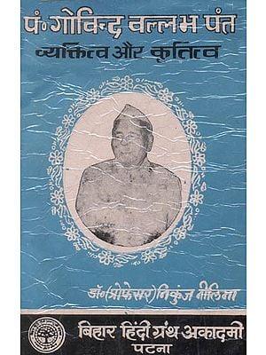 पं. गोविन्द वल्लभ पंत (व्यकित्व और कृतित्व) - Pt. Govind Vallabh Pant -An Old Book (Personality and Achivements)