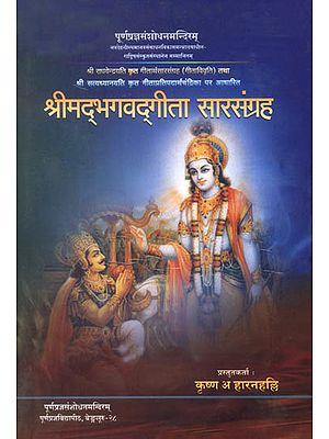 श्रीमद्भगवद्गीता सारसंग्रह: Srimad Bhagavad Gita Sara Sangraha