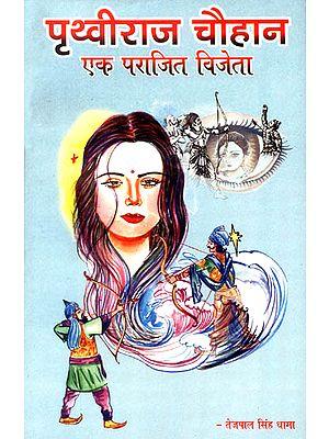 पृथ्वीराज चौहान (एक पराजित विजेता): Prithviraj Chauhan