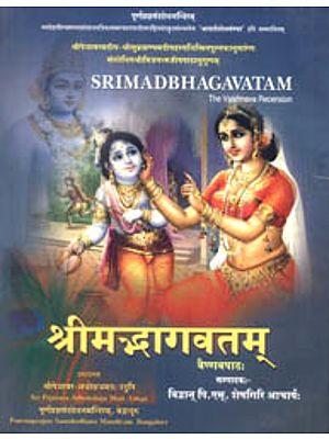 श्रीमद्भागवतम्: Srimad Bhagavatam (The Vaishnava Recension)