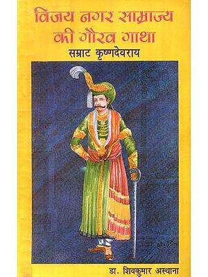 विजय नगर साम्राज्य की गौरव गाथा: The Sonnet of Vijayanagar Empire (An Old and Rare Book)