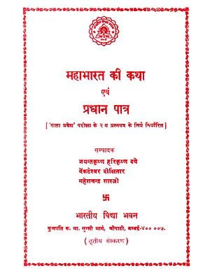 महाभारत की कथा एवं प्रधान पात्र: The Story of Mahabharata and Special Character (An Old and Rare Book)