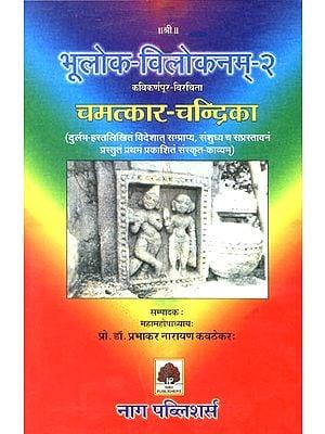 चमत्कार-चन्द्रिका: Chamatkar Chandrika