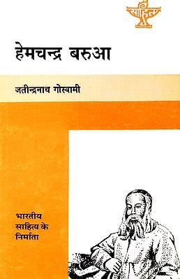 हेमचन्द्र बरुआ: Hemchandra Barua - Makers of Indian Literature (An Old and Rare Book)