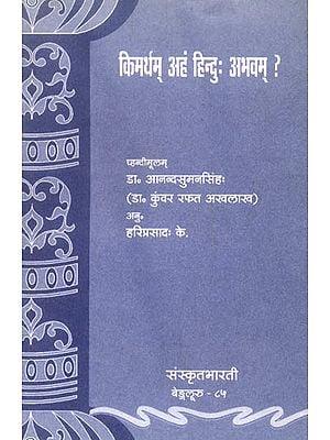 किमर्थम् अहं हिंदु : अभवम् ? : Why I am a Hindu