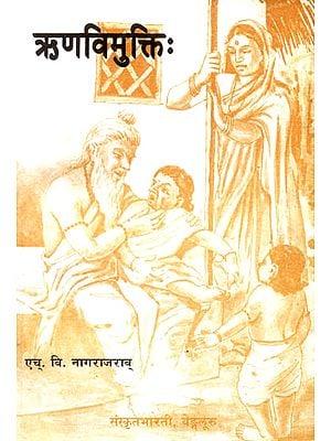 ऋणविमुक्ति: A Short Book on Ashtavakra