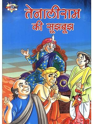 तेनालीराम की सूझबूझ: Understanding of Tenali Ram