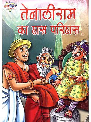 तेनालीराम का हास परिहास: The Humor of Tenali Ram