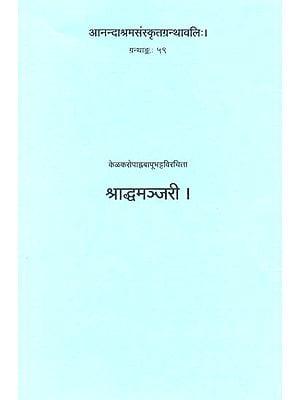 श्राद्धमञ्जरी: Shraddha Manjari