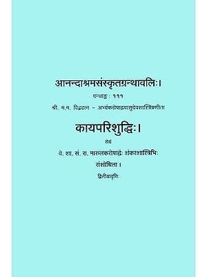 कायपरिशुद्धि: Kaya Parishuddhi