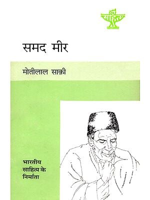 समद मीर: Samad Mir - Makers of Indian Literature (An Old and Rare Book)