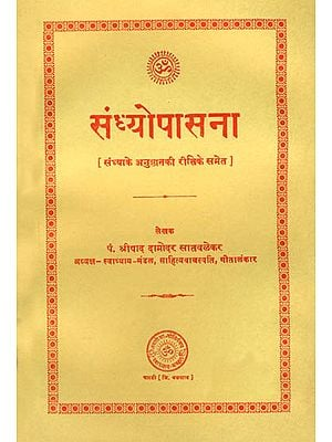 संध्योपासना: How to Perform Sandhya Upasana (An Old and Rare Book)
