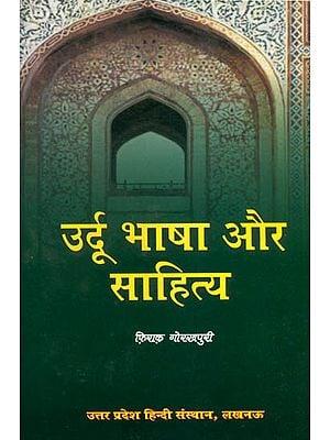 उर्दू भाषा और साहित्य: Urdu Language and Literature
