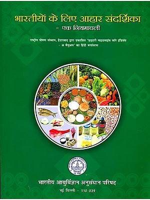 भारतीयों के लिए आहार संदर्शिका - एक नियमावली:    Dietary Guidelines for Indians - A Manual