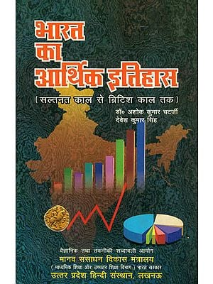 भारत का आर्थिक इतिहास: Economic History of India