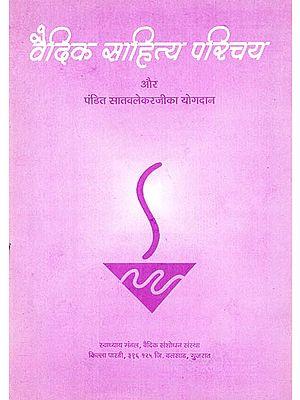 वैदिक साहित्य परिचय और पंडित सातवालेकरजी का योगदान: Intrdocution of Vedic Literature and Contribution of Pt. Satwalekar