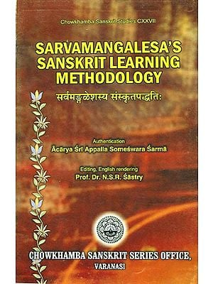 सर्वमंगलेशस्य संस्कृत पध्दति: Sarvamangalesa's Sanskrit Learning Methodology
