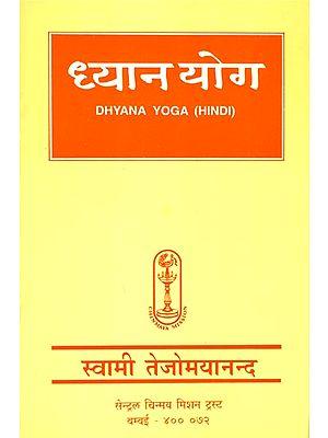 ध्यान योग: Dhyana Yoga (Hindi)