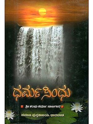 ಧರ್ಮ ಸಿಂಧು: Dharma Sindhu in Kannada