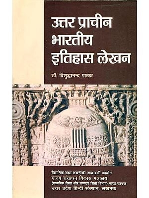 उत्तर प्राचीन भारतीय इतिहास: History Writing in Ancient North Indian