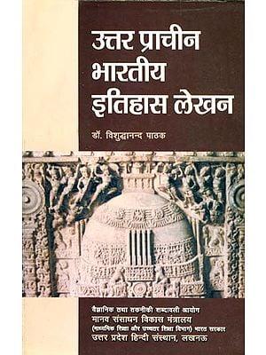 उत्तर प्राचीन भारतीय इतिहास: History Writing in Ancient North Indian