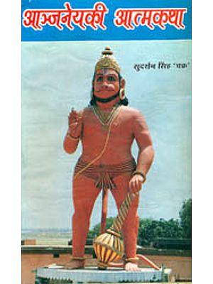 आञ्जनेयकी आत्मकथा: Autobiography of Hanuman Ji (An Old and Rare Book)